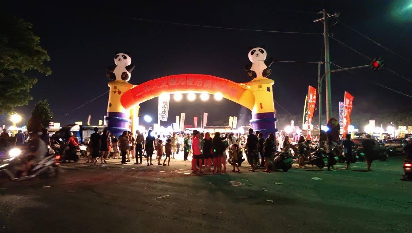 二林鎮觀光夜市
