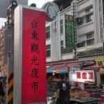 台東観光夜市